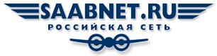 http://www.saabnet.ru/forum/style/Oxygen/saabnet-logo-s3.png